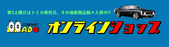 アイアイアドカンパニー大阪店yahooストア