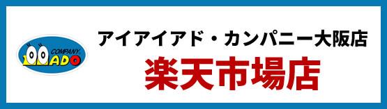 アイアイアドカンパニー大阪店楽天市場店