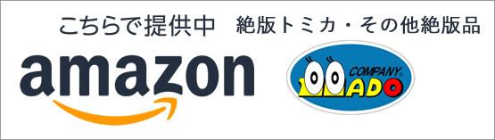 絶版ミニカーAmazon