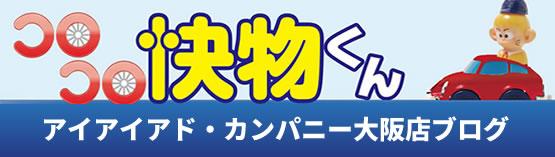 アイアイアド・カンパニー大阪店ブログコロコロ怪物くん